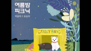 Park Yoon Ha x Yoo Seung Woo Summer Night Picnic audio