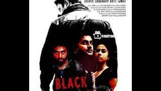 Padmasree Bharath Dr. Saroj Kumar - Malayalam full movie Black Ticket part 9