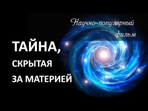 Тайна,скрытая за материей КРУТОЙ НАУЧНО ПОПУЛЯРНЫЙ ФИЛЬМ)