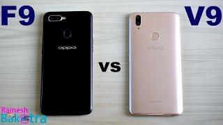 Oppo F9 vs Vivo V9 SpeedTest and Camera Comparison