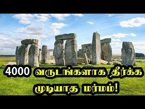 4000 வருடங்களாக தீர்க்க முடியாத Stone Henge மர்மம் | The mystery of Stonehenge - Puriyatha Puthir