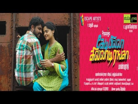 Konjum Kili Tamil HD Video Songs