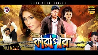 Bangla Movie | Karagar | Poppy, Ferdous, Shahnur | Eagle Movies (OFFICIAL)