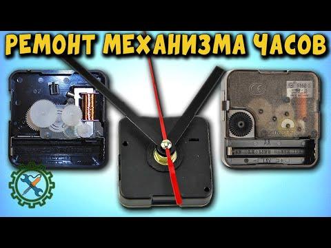 Ремонт Китайского кварцевого механизма настенных часов.