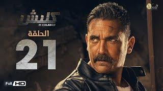 مسلسل كلبش - الحلقة 21 الواحد والعشرون
