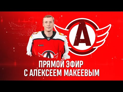 Прямой эфир с Алексеем Макеевым