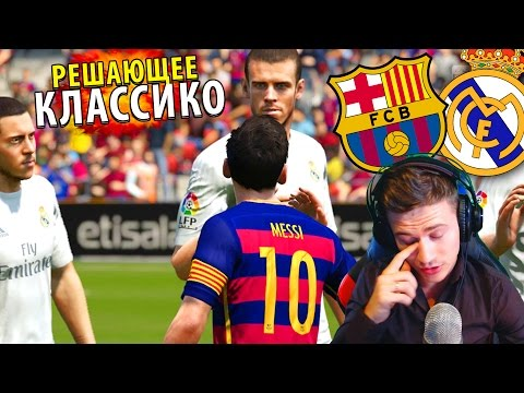РЕШАЮЩЕЕ ЭЛЬ КЛАССИКО ? ✭ КАРЬЕРА REAL MADRID ✭ FIFA 16 КАРЬЕРА [#25]