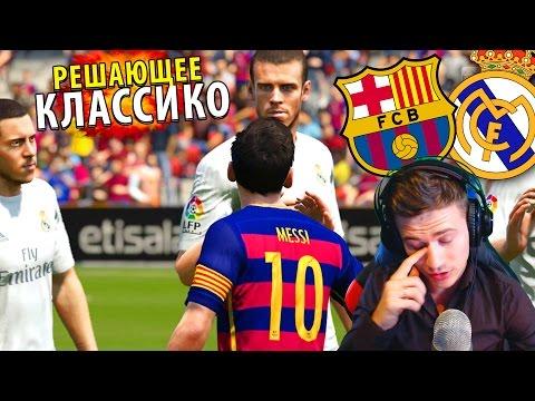РЕШАЮЩЕЕ ЭЛЬ КЛАССИКО ? ✭ КАРЬЕРА REAL MADRID ✭ FIFA 16 КАРЬЕРА [#25]