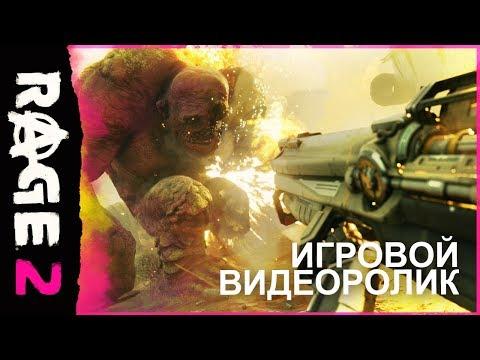 RAGE 2 — официальный игровой трейлер