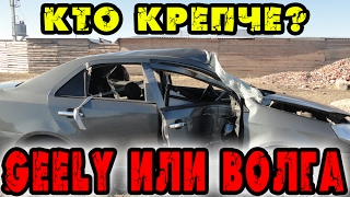 Geely против ВОЛГИ! / Geely against the VOLGA!