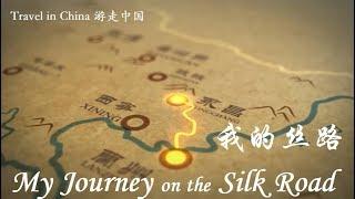 Travel in China E02 My Journey on the Silk Road 游走中国 第二集 我的丝路