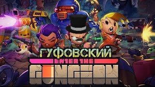 Гуфовский в Enter the Gungeon
