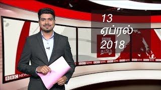 BBC Tamil TV News Bulletin 13/04/18 பிபிசி தமிழ் தொலைக்காட்சி செய்தியறிக்கை 13/04/18