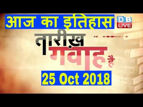 आज का इतिहास | Today History | Tareekh Gawah Hai | Current Affairs In Hindi | 25 Oct 2018 | #DBLIVE