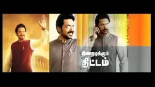 Saguni - Saguni- Karthi NEW Tamil Movie  Trailer