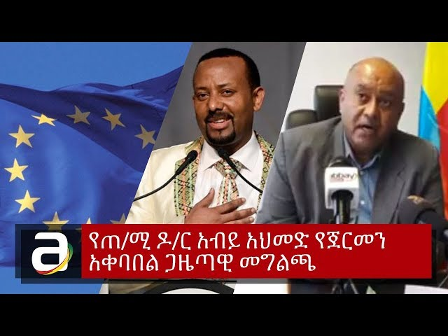 Press Statement From Ethiopian Consulate Office Germany
