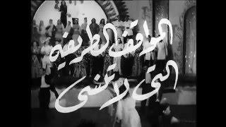 اعلان فيلم أحبك أنت ١٩٤٩ للموسيقار فريد الأطرش مع الفنانة سامية جمال
