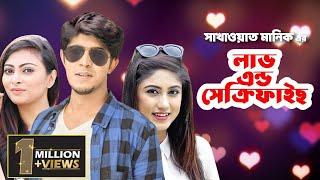 Love & Sacrifice l লাভ এন্ড সেক্রিফাইস l Tawsif Mahbub l Safa Kabir l Nabila l Bangla New Natok 2018