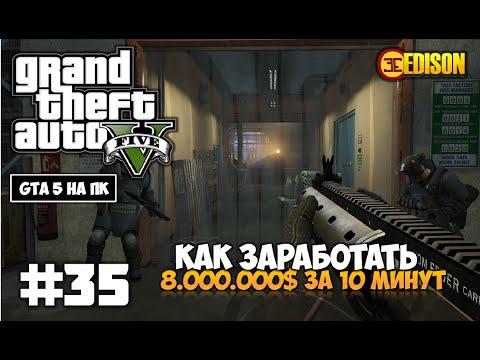 Grand Theft Auto 5 - Прохождение #35 - Как заработать 8.000.000$ за 10 минут (GTA 5 на ПК, 60 fps)