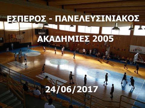 ΕΣΠΕΡΟΣ - ΠΑΝΕΛΕΥΣΙΝΙΑΚΟΣ (ΑΚΑΔΗΜΙΕΣ 2005)