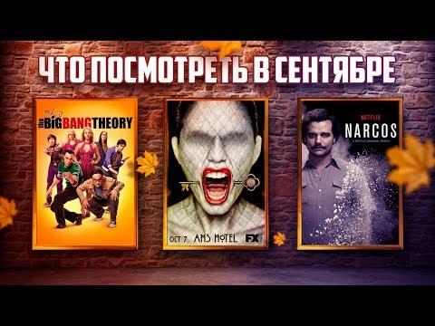 Какие сериалы посмотреть в сентябре (2017)