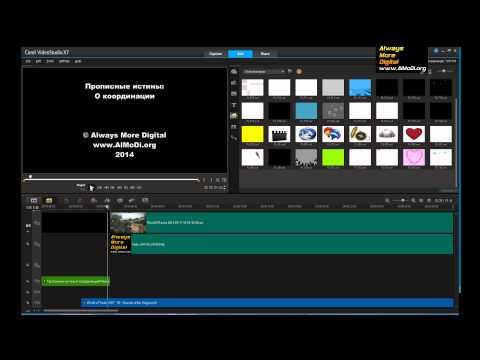 Обзор Corel VideoStudio Pro X7