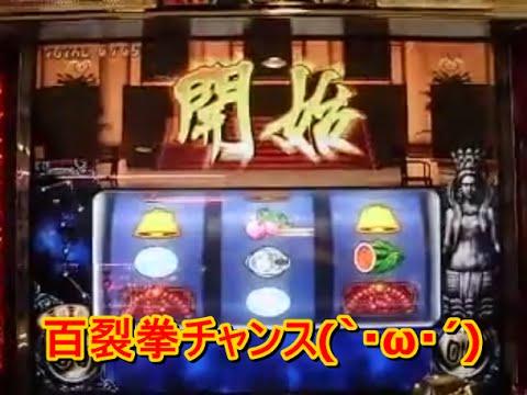 パチスロ 蒼天の拳 中段チェリーから百烈拳チャンス!!