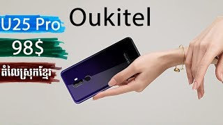 oukitel u25 pro review - phone in cambodia - khmer shop - oukitel u25 price - oukitel u25 pro specs