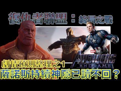 W電影隨便聊_復仇者聯盟:終局之戰(Avengers: Endgame)_劇情預測整理