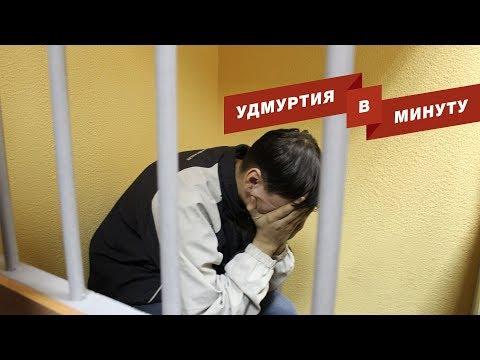 Удмуртия в минуту: продление ареста Копытову и котельная «Ижметмаша»