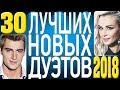ТОП 30 ЛУЧШИХ НОВЫХ ДУЭТОВ 2018 года Самая горячая музыка Главные русские хиты страны mp3