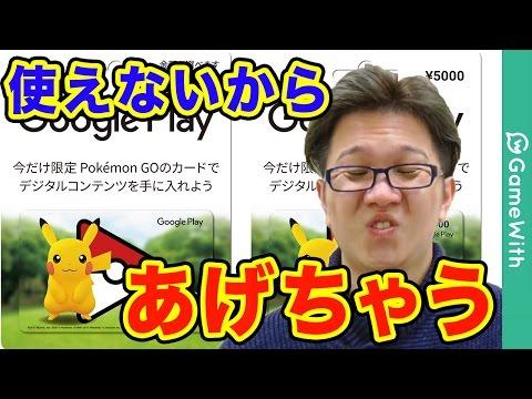 【ポケモンGO攻略動画】【ポケモンGO】間違えて買っちゃった…しょうがないから視聴者さんにあげます…【Pokemon GO】  – 長さ: 8:11。