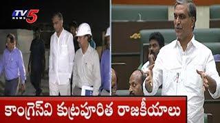 కాంగ్రెస్వి కుట్ర పూరిత రాజకీయాలు : Harish Rao | Minister Harish Rao Speaks In Assembly