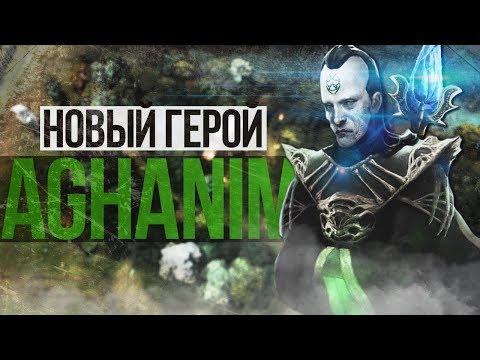 VALVE PLS - НОВЫЙ ГЕРОЙ AGHANIM