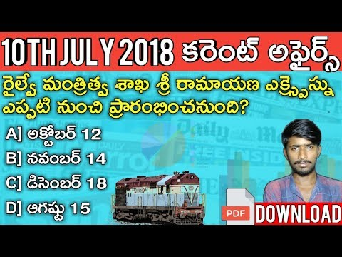 10th July 2018 Current Affairs in Telugu | Daily Current Affairs in Telugu | Usefull to all Exams