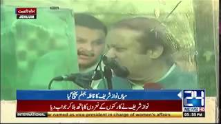 Nawaz Sharif addressing to supporters in Jhelum | 10 August 2017 | 24 News HD