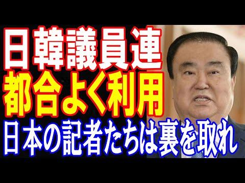 韓国「犬を食べる」28%、「最近も食べた」58%/狂った論理 韓国議長、上皇さまにおわびの手紙 日韓議連の河村氏明か…他