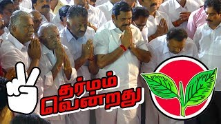 AIADMK Symbol: EC gives 'TWO LEAVES' to EPS & OPS Team!