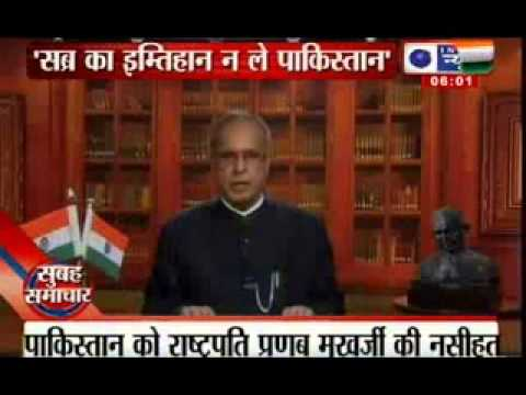 India News : India's patience has limits, warns Pranab Mukherjee on the eve of Independence Day