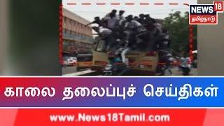 முதல் பார்வை : இன்றைய காலை தலைப்புச் செய்திகள் | News18 Tamilnadu | 20.06.2019