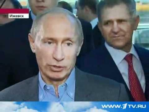 Путин на Ижстали (Первый канал)
