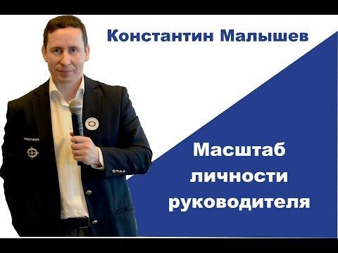 Масштаб личности руководителя. Ведет Константин Малышев.