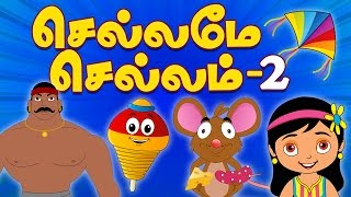 Chellame Chellam Tamil Rhymes Vol 2 | Non-Stop Compilations | Tamil Rhymes for Children & Kids