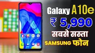 Samsung Galaxy A10e @ 5,990 | सबसे सस्ता Samsung फोन | Budget Killer !!