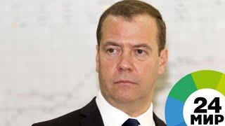 Медведев: Министры и депутаты должны вместе работать над пенсионной реформой - МИР 24