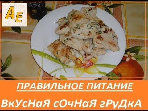 Сочная вкусная грудка/Правильное питание/Дюкан