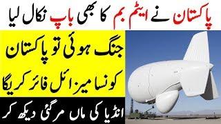 Pakistan Kitna Taqatwar Hai ? Complete Analysis Of Pakistan's Strength
