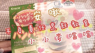 【安啾(ゝ∀・)】摸魚小教室 ✰ 知育菓子小小麥噹噹