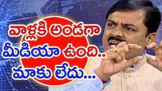 We Are Not Only Faceing Political Parties.. We Are Faceing Media Also | GVL Narasimha Rao | Mahaa Ne