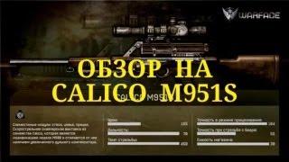 Calico М951S - возвращается!